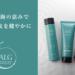 【広島】未来への予防に特化したALG(アルグ)マッサージを始めます!
